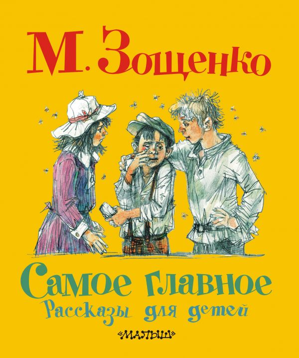 Самое главное. Рассказы для детей Зощенко М.М.