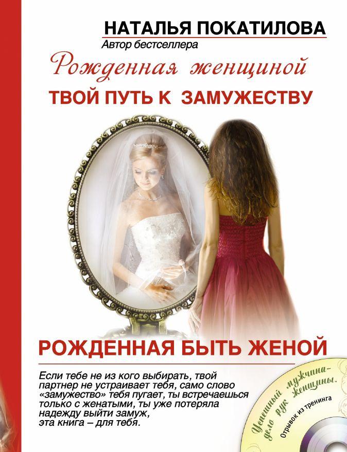 Наталья Покатилова - Рожденная быть женой. Твой путь к замужеству (+ CD-диск) обложка книги