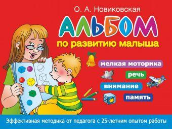 Альбом по развитию малыша. Мелкая моторика, речь, внимание, память О.А. Новиковская