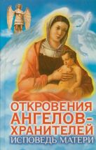 Панова Любовь - Откровения Ангелов-хранителей. Исповедь матери' обложка книги