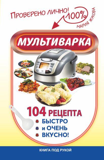 Мультиварка. 104 рецепта быстро и очень вкусно! - фото 1
