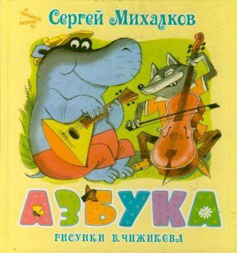 Азбука С. Михалков
