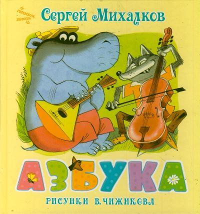 Азбука Михалков С.В.
