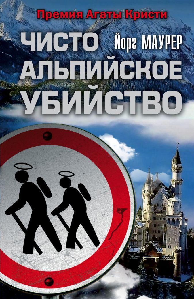 Йорг Маурер - Чисто альпийское убийство обложка книги