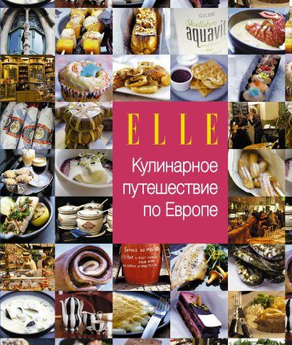 ELLE. Кулинарное путешествие по Европе - фото 1