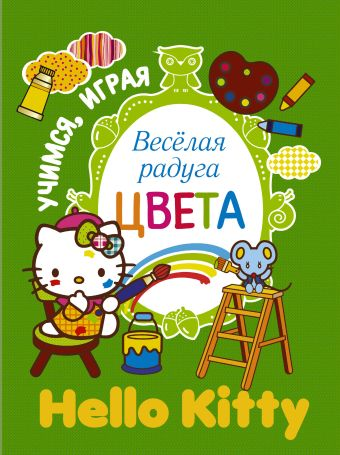 Hello Kitty. Веселая радуга. Цвета .