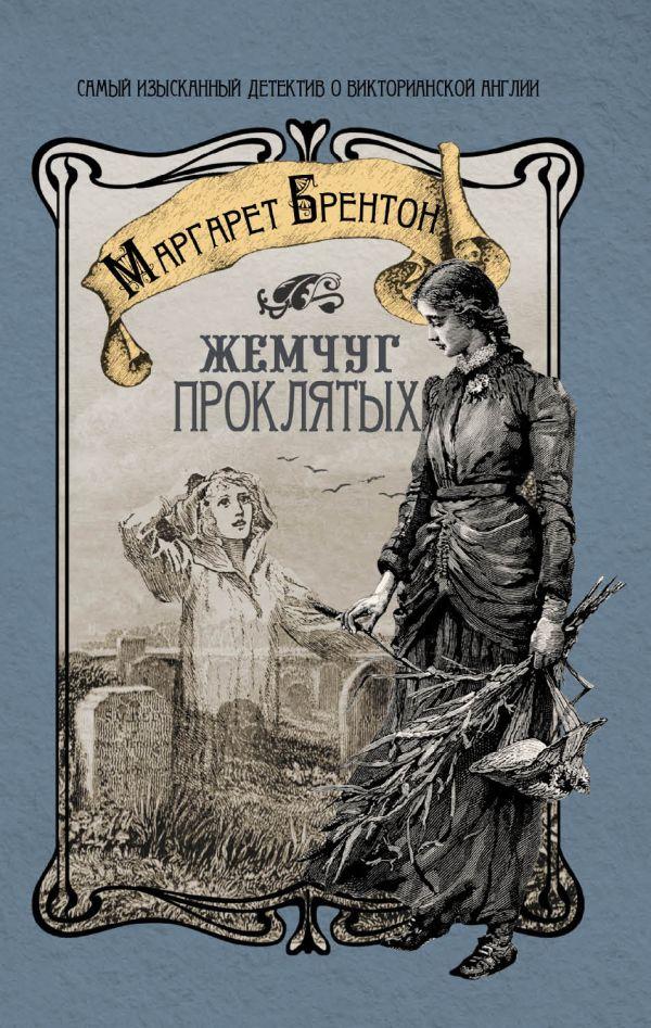 Жемчуг проклятых Брентон М.