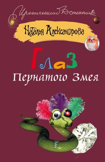 Глаз пернатого змея Александрова Наталья