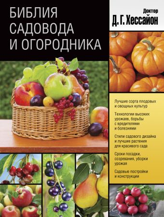 Библия садовода и огородника Хессайон Д.Г.