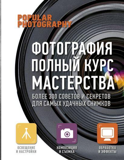 Фотография: полный курс мастерства - фото 1