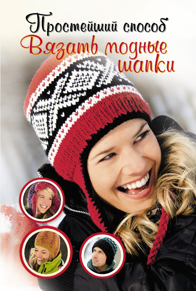 Биргит Рат-Исраель - Простейший способ вязать модные шапки обложка книги