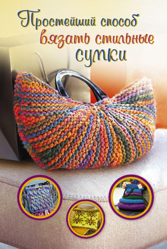 Хуг В. - Простейший способ вязать стильные сумки обложка книги
