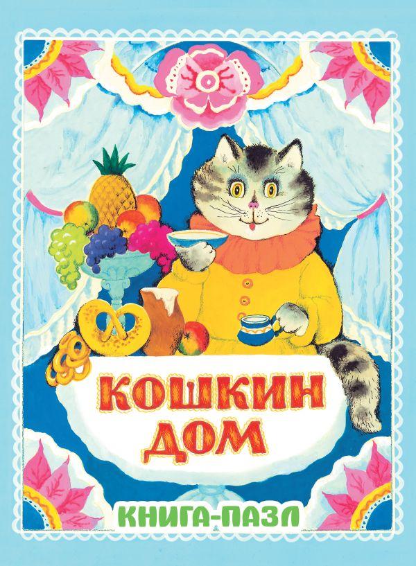 Кошкин дом. Русская народная песенка Маршак С.Я.