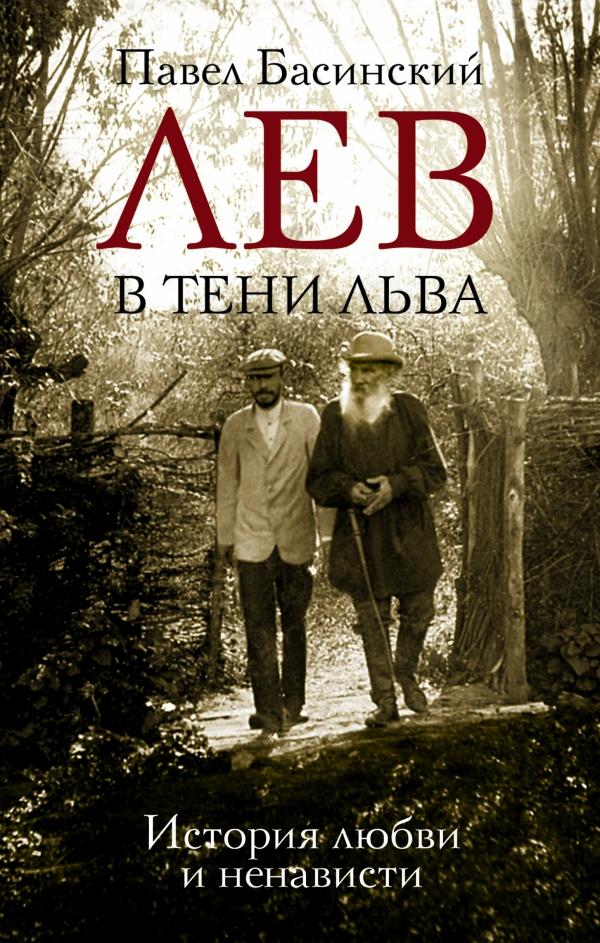 Лев в тени Льва Басинский П.В.