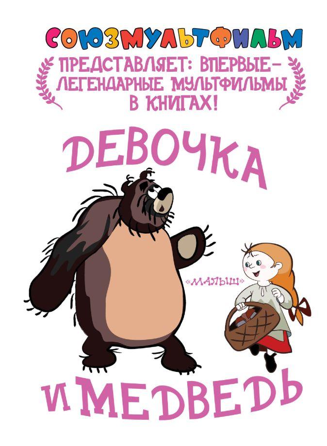 Союзмультфильм представляет - Девочка и медведь обложка книги