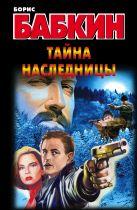 Бабкин Б.Н. - Тайна наследницы' обложка книги