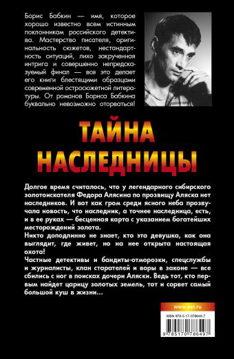 Тайна наследницы Бабкин Б.Н.
