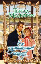 Тереза Медейрос - Его изумительный поцелуй' обложка книги