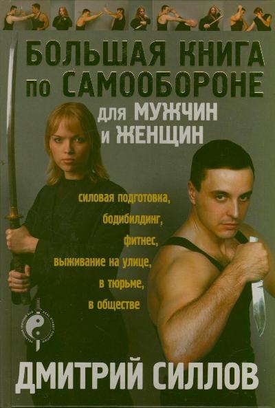 Силлов Д.О. Большая книга по самообороне для мужчин и женщин бологова в моя большая книга о животных 1000 фотографий