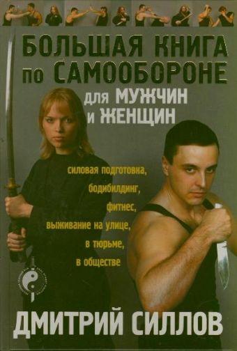 Большая книга по самообороне для мужчин и женщин Силлов Д.О.