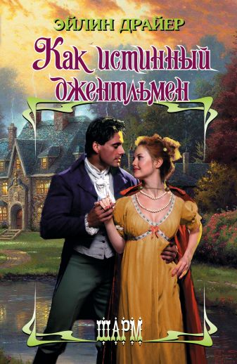 Эйлин Драйер - Как истинный джентльмен обложка книги