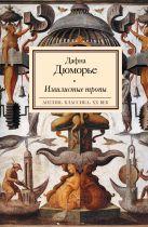 Дюморье Д. - Извилистые тропы' обложка книги