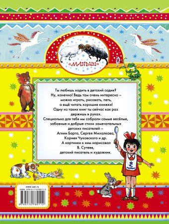 Стихи для чтения дома и в детском саду Стихи для чтения дома и в детском саду