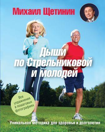 Щетинин М. - Дыши по Стрельниковой и молодей. Уникальная методика для здоровья и долголетия обложка книги