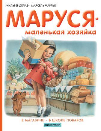 Делаэ Ж., Марлье М. - Маруся - маленькая хозяйка. В магазине. В школе поваров обложка книги