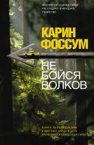 Карен Фоссум - Не бойся волков' обложка книги