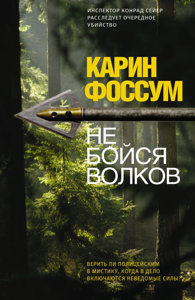 Карен Фоссум - Не бойся волков обложка книги