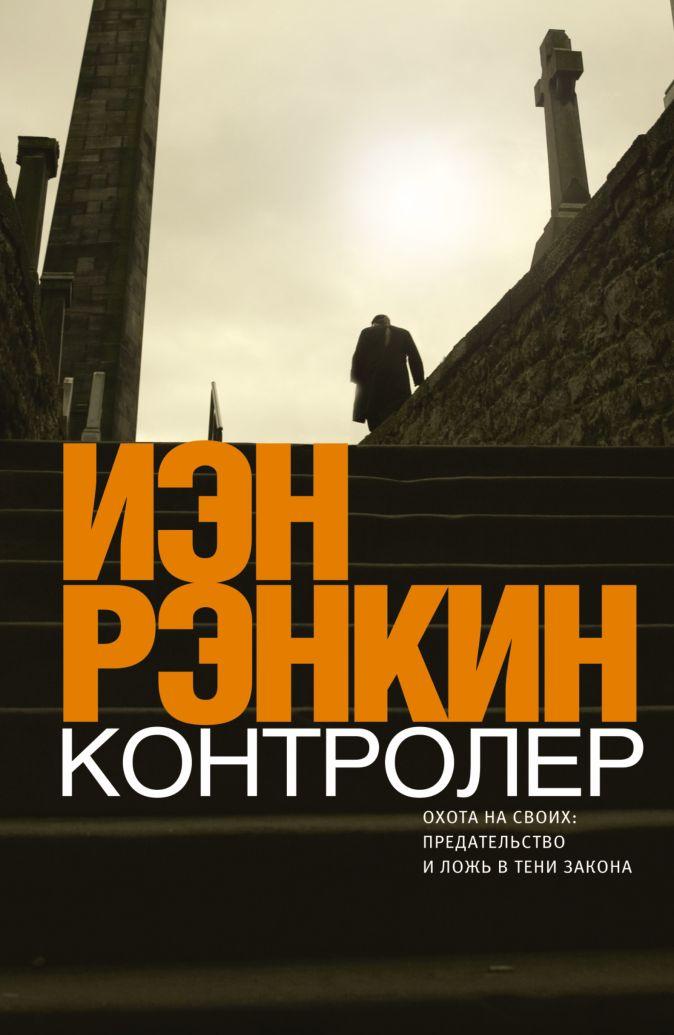 Рэнкин И. - Контролер обложка книги