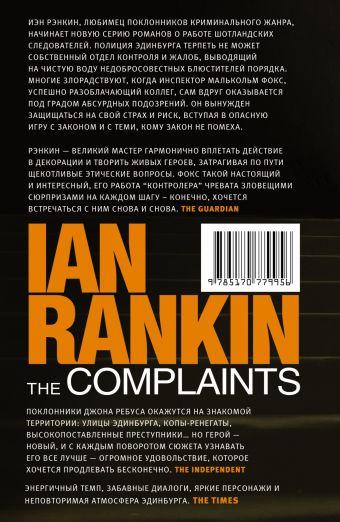 Контролер Рэнкин И.