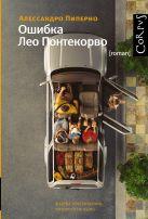 Алессандро Пиперно - Ошибка Лео Понтекорво' обложка книги