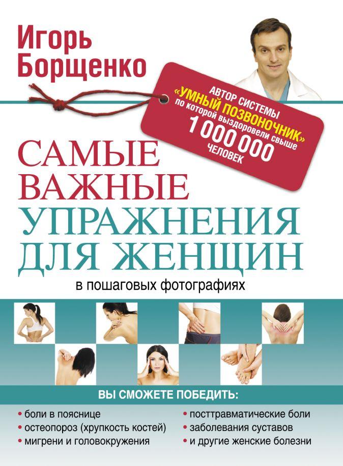 Игорь Борщенко - Самые важные упражнения для женщин в пошаговых фотографиях обложка книги