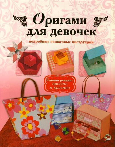 Оригами для девочек. Подробные пошаговые инструкции .