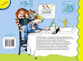Три сказки про карандаши и краски Сутеев В.Г.