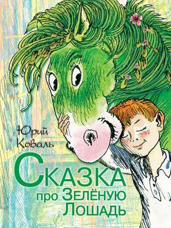 Коваль Ю.И. - Сказка про зелёную лошадь обложка книги