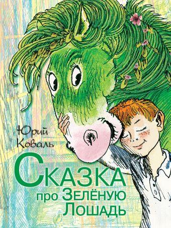 Сказка про зелёную лошадь Коваль Ю.И.