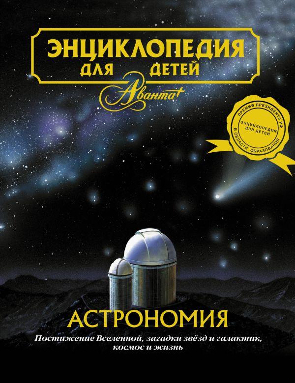 Энциклопедия для детей. т. 8. Астрономия .