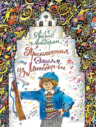 Линдгрен А. - Приключения Эмиля из Лённеберге обложка книги