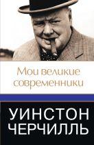 Черчилль Уинстон - Уинстон Черчилль. Мои великие современники' обложка книги