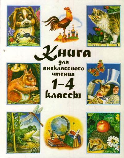 Книга для внеклассного чтения 1-4 классы .