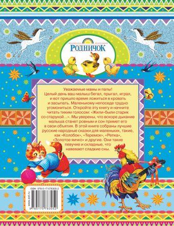 Читаем перед сном. Любимые сказки Ушинский К.Д., Толстой А.Н.