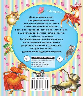 Книга для чтения детям от 6 месяцев до 3-х лет Барто А.Л., Толстой А.Н., Бианки В.В. и др.
