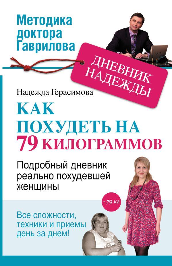 Дневник Надежды Герасимова Н.В.