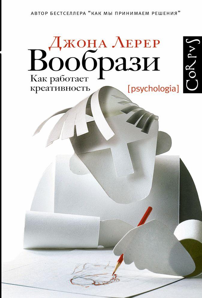 Джона Лерер - Вообрази обложка книги