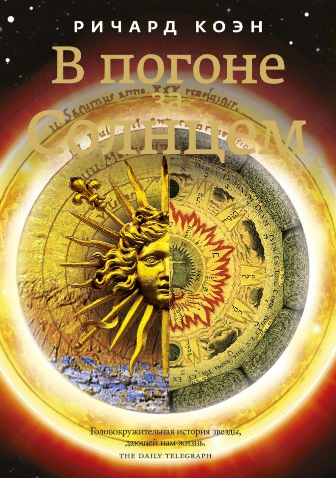 Коэн Ричард - В погоне за Солнцем обложка книги