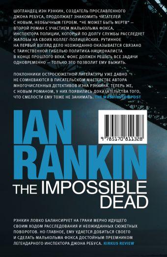 Не может быть мертв Иэн Рэнкин