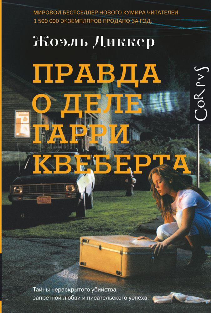 Жоэль Диккер - Правда о деле Гарри Квеберта обложка книги